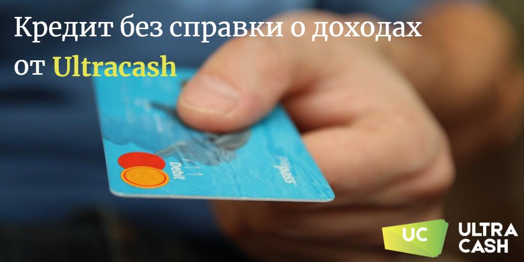 Пенсионный кредит в россельхозбанке